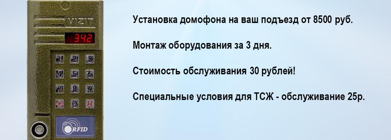 Слайдер Домофон
